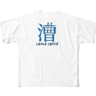 カヌースプリント【漕】 Full graphic T-shirts