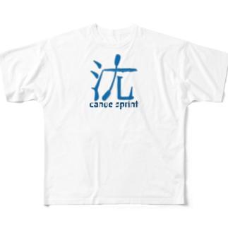 カヌースプリント【沈】 Full graphic T-shirts