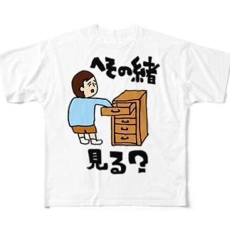 へその緒見る? Full graphic T-shirts