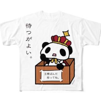 王様ぱんだ。待つがよい。 Full graphic T-shirts