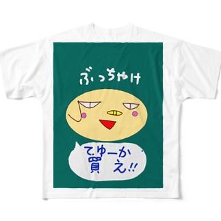 なおブーの押し売りwww Full graphic T-shirts