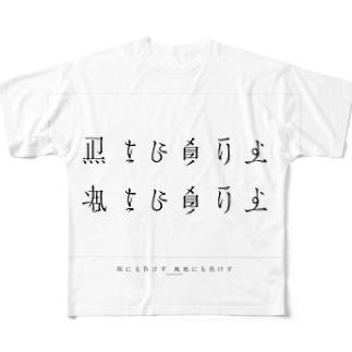 雨にも負けず風にも負けず Full graphic T-shirts
