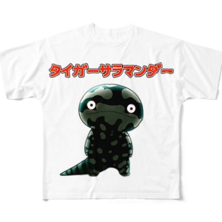 【suzuri限定】タイガーサラマンダー暗黒ver. Full graphic T-shirts