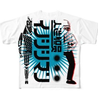 電気猪はシャレコウベの夢を見るか Full graphic T-shirts