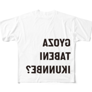 ESSENTIAL GYOZA2 Full graphic T-shirts