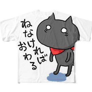 ねなければおわる Full graphic T-shirts