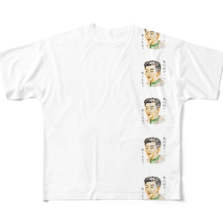 連続柴田さん Full graphic T-shirts