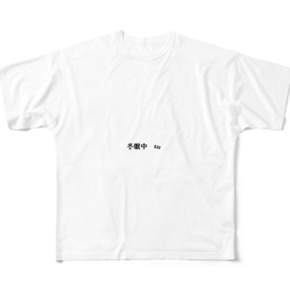 冬眠中 💤 Full graphic T-shirts