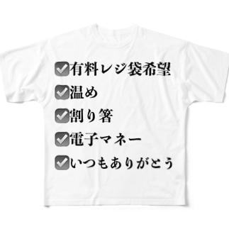 店員さんへわかりやすく伝えるTシャツ Full graphic T-shirts