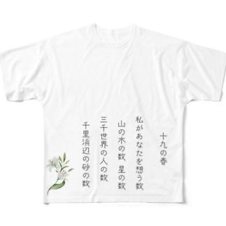 松や SUZURI店の十九の春 Full graphic T-shirts
