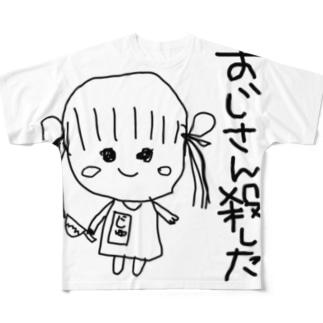 おじさんげきたい Full graphic T-shirts