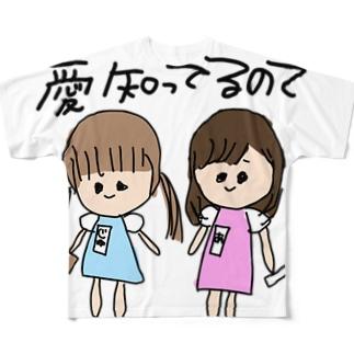 愛 Full graphic T-shirts