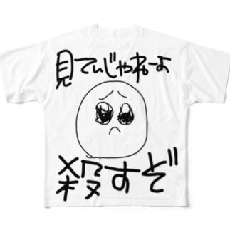 ごぼううまいのは? Full graphic T-shirts