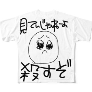 は? Full graphic T-shirts