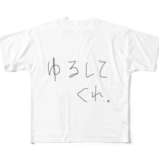 ゆるしてくれるグッズ Full graphic T-shirts