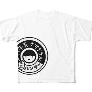 牛乳ハンター(息抜きシリーズ) Full graphic T-shirts