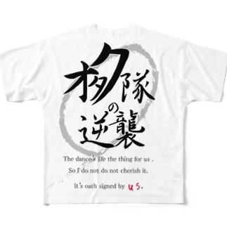 オタク隊の逆襲公式 Full graphic T-shirts
