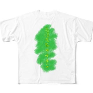 高 濃 度 茶 カ テ キ ン Full graphic T-shirts