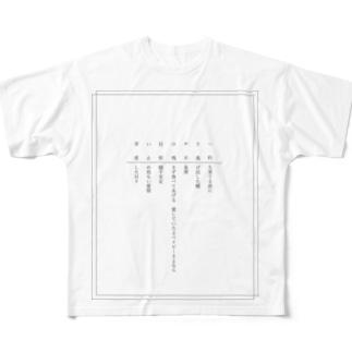 愛にまつわるエトセトラ Full graphic T-shirts