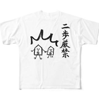 将棋 将棋駒シリーズ 二歩厳禁 Full graphic T-shirts