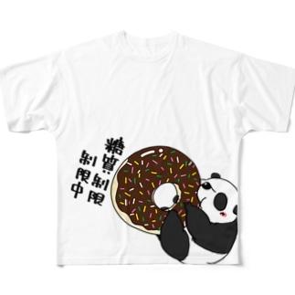 糖質制限制限中 Full Graphic T-Shirt
