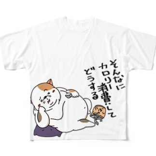 そんなにカロリー消費してどうする Full Graphic T-Shirt