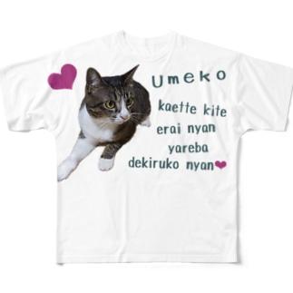 梅子、帰ってきて偉いにゃん Full graphic T-shirts