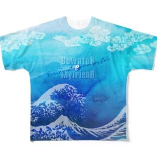 友よ、水になれ Full graphic T-shirts