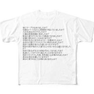 メンヘラ女2 Full graphic T-shirts