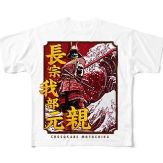 長宗我部元親 Full graphic T-shirts