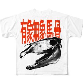 有象無象の馬の骨Tee Full graphic T-shirts