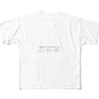 くるまもソーシャルディスタンス Full graphic T-shirts