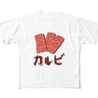 夏こそ焼肉カルビ Full graphic T-shirts