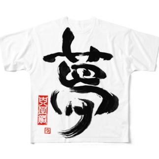 夢 Full graphic T-shirts
