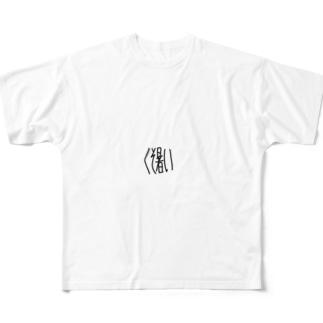 くそ暑い Full graphic T-shirts