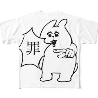 罪を叫ぶウサギ Full graphic T-shirts