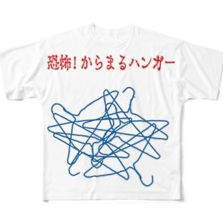 恐怖!からまるハンガー Full graphic T-shirts