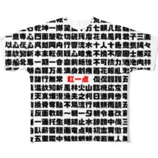 四字熟語だらけ-両面フルグラ- Full graphic T-shirts