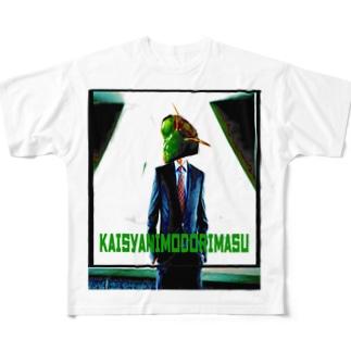 カマキリ常務~会社に戻ります~ Full graphic T-shirts