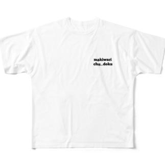 薪を割りたい、割るだけでいい Full graphic T-shirts