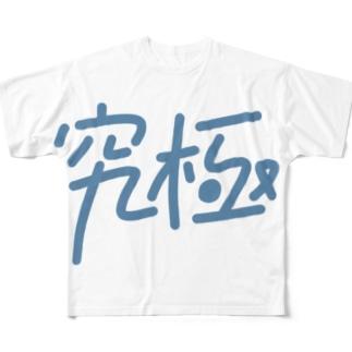究極 Full graphic T-shirts