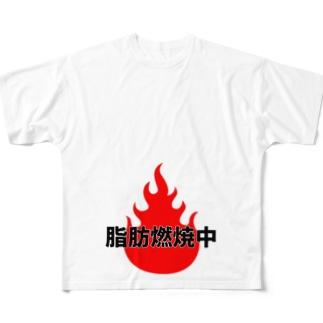 脂肪燃焼中 Full graphic T-shirts