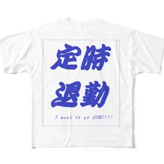定時退勤したいあなたへ Full Graphic T-Shirt