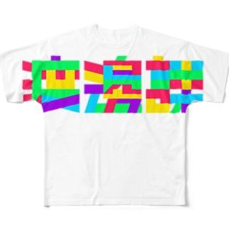 渡邊課ロゴ Full graphic T-shirts
