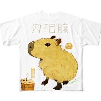 河肥腹 カピバラ中型と仔カピ入浴 Full graphic T-shirts