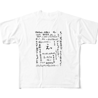 名言語録集 Full graphic T-shirts