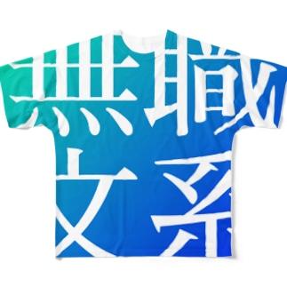 新無職文系サイトアイコン Full graphic T-shirts