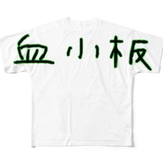 血小板‐アナザーフォント‐ Full graphic T-shirts