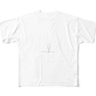 マウスで描いた人 Full graphic T-shirts
