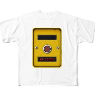 おしてください Full graphic T-shirts